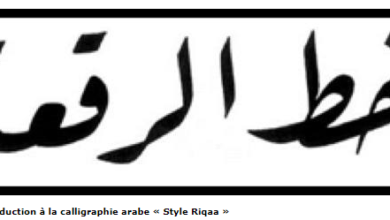 Photo of Atelier d'introduction à la calligraphie arabe « Style Riqaa »