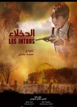 Photo of Projection du nouveau film « Les intrus »