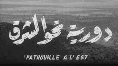 "Photo of 1er Novembre: Projection du film ""Patrouille à l'Est"""
